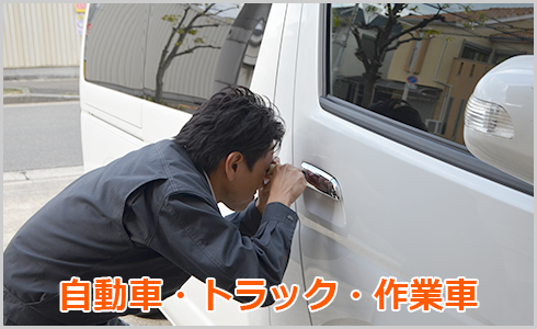 車・トラック・作業車の鍵トラブル解決