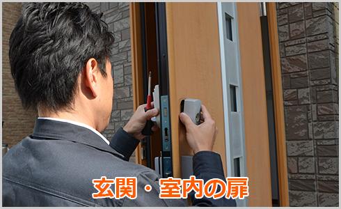 玄関ドア・室内扉の鍵トラブル解決