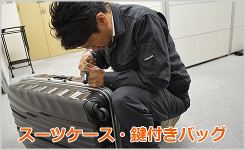 スーツケース・鍵付きバッグの鍵トラブル解決